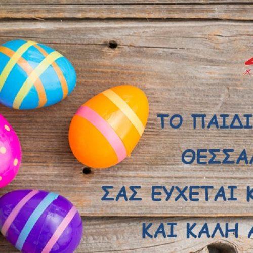 Πασχαλινές Ευχές από το Παιδικό Μουσείο Θεσσαλονίκης