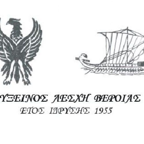 Έρανος Αγάπης από την Εύξεινο Λέσχη Βέροιας