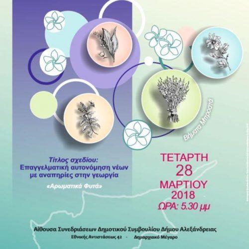 Ημερίδα παρουσίασης προγράμματος ERASMUS+  στο ΕΕΕΕΚ Αλεξάνδρειας - Πρόσκληση