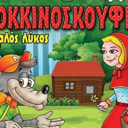 """Μικρό Θέατρο Λάρισας.  """"Η Κοκκινοσκουφίτσα και  ο καλός Λύκος"""" στην Έδεσσα"""