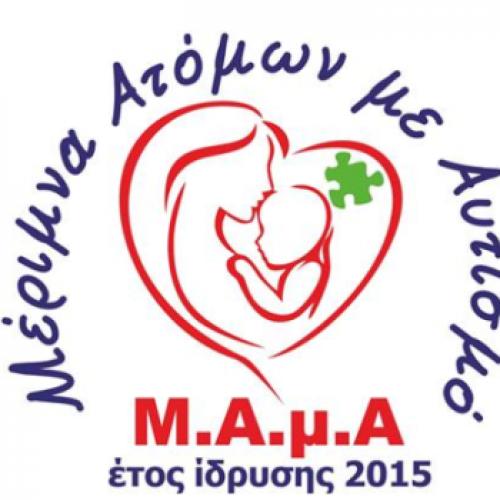 Επιστημονικό - Βιωματικό σεμινάριο της Μέριμνας Ατόμων με Αυτισμό. Βέροια, Δευτέρα 2 Απριλίου - Το πρόγραμμα