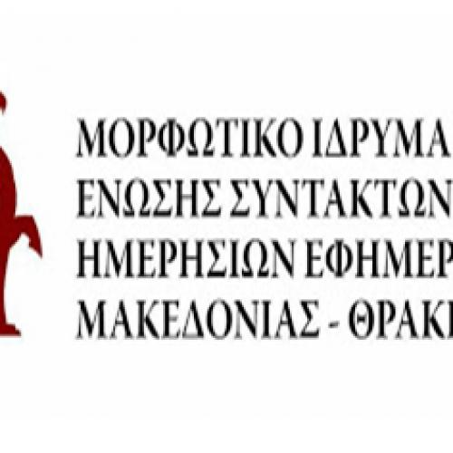Ρεμπέτικο και νεολαία στο Μορφωτικό Ίδρυμα της ΕΣΗΕΜ-Θ, 30 και 31 Μαρτίου