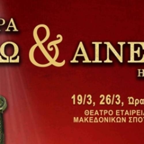 """Μπαρόκ όπερα """"Διδώ και Αινείας"""" του Henry Purcell στην αίθουσα της Εταιρίας Μακεδονικών Σπουδών"""