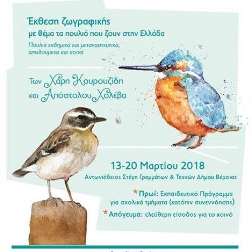"""Έκθεση ζωγραφικής  """"Η πολιτεία των πουλιών"""". Aντωνιάδειος Στέγη,  13 έως 20 Μαρτίου"""
