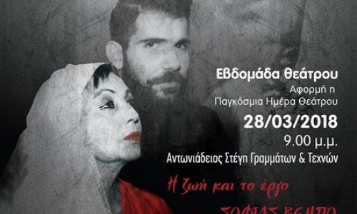 """Εβδομάδα Θεάτρου: """"Σοφία σε θυμάμαι"""" στην Αντωνιάδειο Στέγη,  Τετάρτη 28 Μαρτίου"""