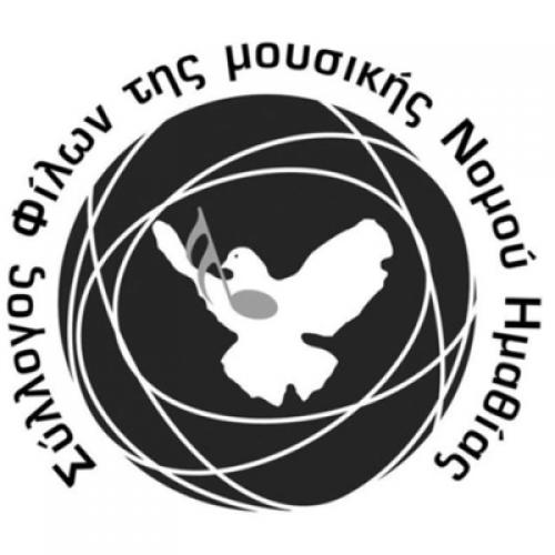 Τα νέα  διοικητικά όργανα του Συλλόγου Φίλων Μουσικής  Ημαθίας