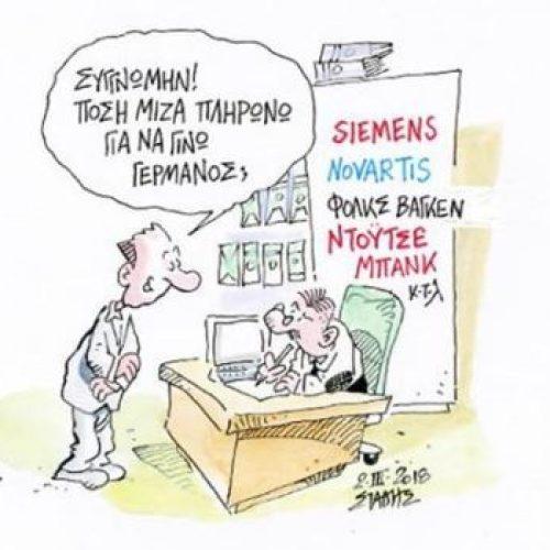 """""""Η Ελλάδα πρέπει να ανακτήσει την επικράτειά της"""" γράφει ο Στάθης"""