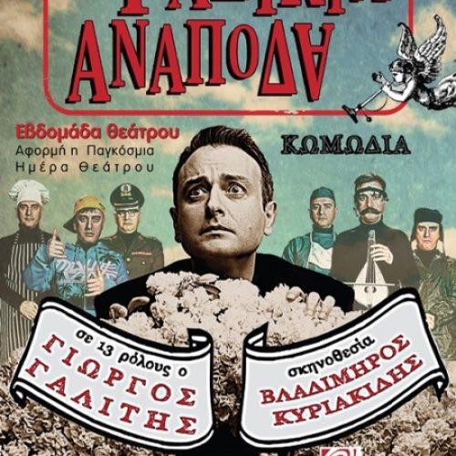 """Εβδομάδα Θεάτρου: """"Τα ραδίκια ανάποδα"""" στην Αντωνιάδειο Στέγη, Τρίτη 27 Μαρτίου"""