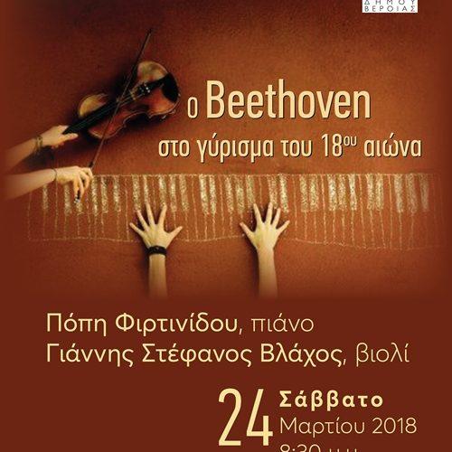 """""""Εαρινές Συμφωνίες"""" - O Beethoven στο γύρισμα του 18ου αιώνα"""