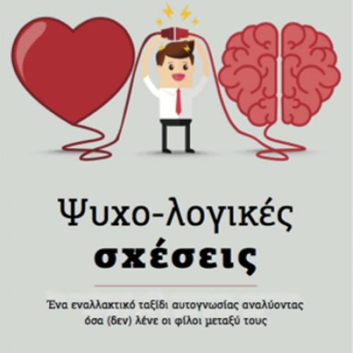 """Βιβλιοπαρουσίαση στη Βέροια. Δημήτρης Φλαμούρης """"Ψυχο-λογικές Σχέσεις"""""""
