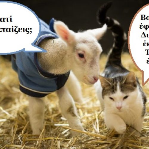 """Τα ζώα ομιλούν: """"Πάσχα έρχεται"""" - Ελένη Βασιλείου"""