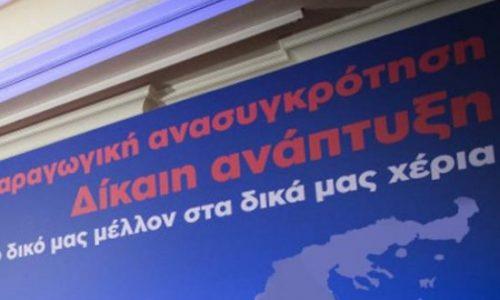 Το πρόγραμμα του Αναπτυξιακού Συνεδρίου Κ. Μακεδονίας