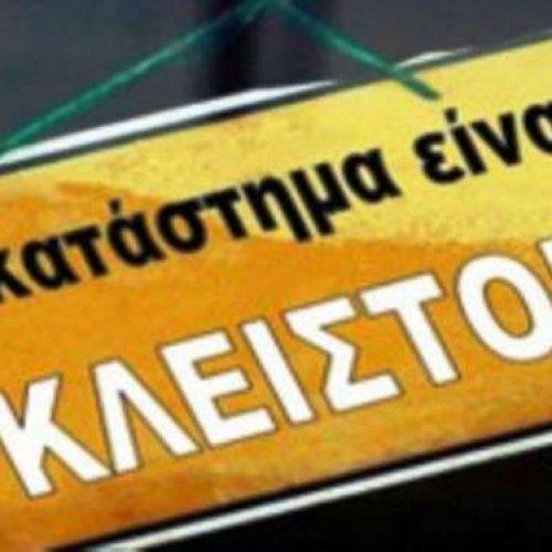 """Εμπορικός Σύλλογος Αλεξάνδρειας: """"Κλειστά τα καταστήματα την Κυριακή των Βαΐων"""""""