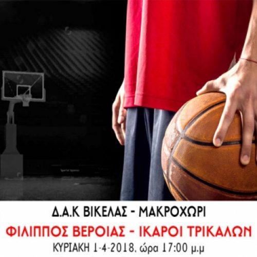 Μπάσκετ: Τους Ικάρους Τρικάλων υποδέχεται ο Φίλιππος