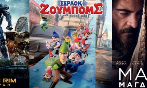 Το πρόγραμμα του κινηματογράφου ΣΤΑΡ στη Βέροια, από Πέμπτη 22 έως και Τετάρτη 28 Μαρτίου 2018