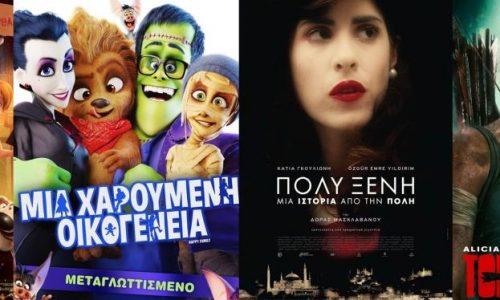 Το πρόγραμμα του κινηματογράφου ΣΤΑΡ στη Βέροια, από Πέμπτη 15 έως και Τετάρτη 21 Μαρτίου 2018