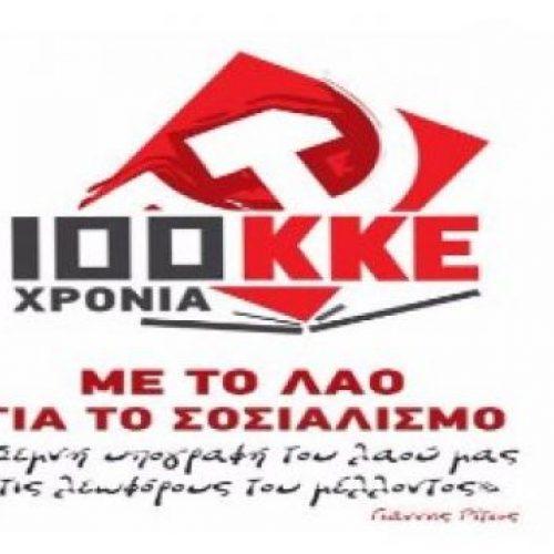 ΚΚΕ: Προκήρυξη Πανελλήνιου Καλλιτεχνικού Διαγωνισμού για τη φιλοτέχνηση μνημείων