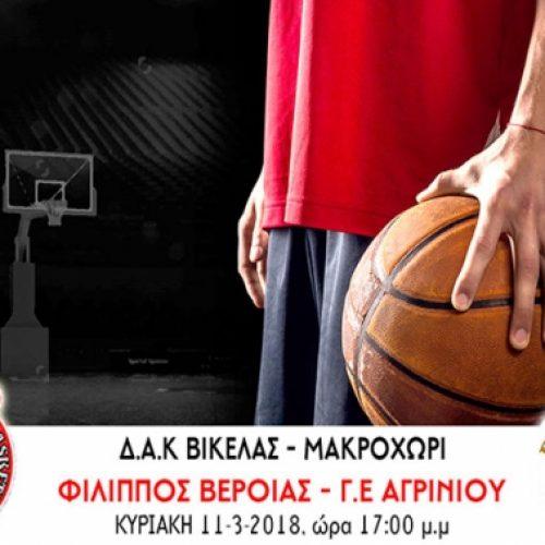 Μπάσκετ: Την ΓΕ Αγρινίου υποδέχεται ο Φίλιππος