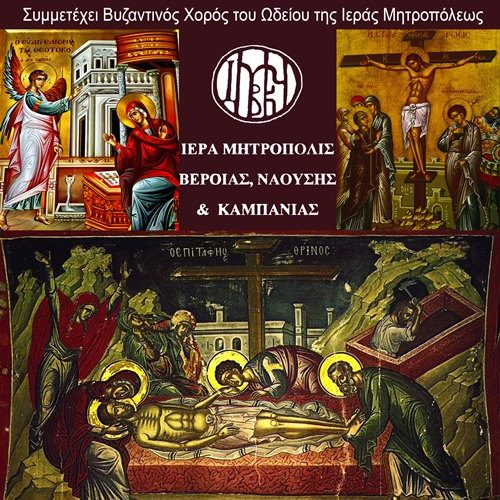 """Εκδήλωση της Μητρόπολης: """"Θεομητορική πορεία από τον Ευαγγελισμό στο Πάθος"""""""