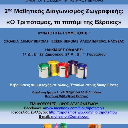 Φίλοι Τριπόταμου Βέροιας: Παράταση υποβολής έργων Ζωγραφικής μέχρι 24 Μαρτίου