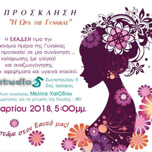 Εκδήλωση για την Ημέρα της γυναίκας της Ένωσης Καθηγητών Αγγλικής Δημόσιας Εκπαίδευσης  Ημαθίας