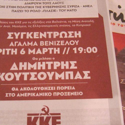 Συγκέντρωση του ΚΚΕ στην Θεσσαλονίκη με ομιλητή τον  Δημήτρη Κουτσούμπα, Τρίτη    6 Μάρτη