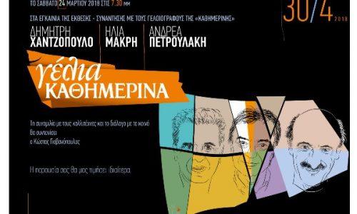 Οι τρεις δημοφιλείς γελοιογράφοι της ΚΑΘΗΜΕΡΙΝΗΣ στο Εκκοκκιστήριο Ιδεών - Πρόσκληση