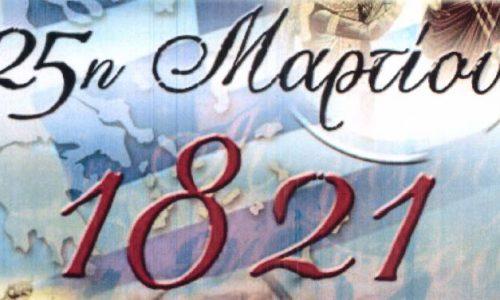 Π.Ε. Ημαθίας: Το πρόγραμμα εορτασμού της 25ης Μαρτίου