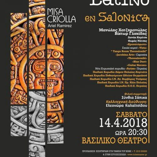 Concierto Latino en Salonica. Συναυλία- αφιέρωμα στη Λατινική Αμερική