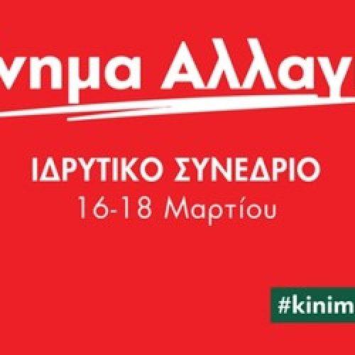 Η εκλογική διαδικασία για την ανάδειξη συνέδρων του Κινήματος Αλλαγής στην Ημαθία την Κυριακή 11 Μαρτίου
