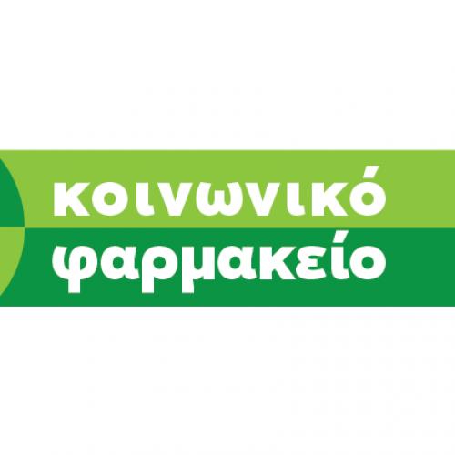 Παράταση αιτήσεων Κοινωνικού Φαρμακείου Δήμου Βέροιας – Τα απαιτούμενα δικαιολογητικά