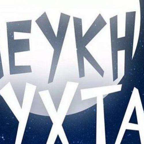 """Ο Εμπορικός  Σύλλογος Βέροιας ενημερώνει τους καταστηματάρχες για τη """"Λευκή Νύχτα"""""""