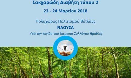 Επιστημονική εκδήλωση για τον Σακχαρώδη Διαβήτη στη Νάουσα