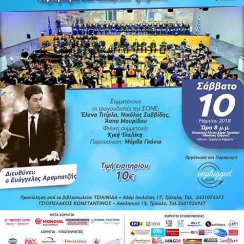 Φιλανθρωπική συναυλία της  Συμφωνικής Ορχήστρας Νέων Ελλάδος στα Τρίκαλα