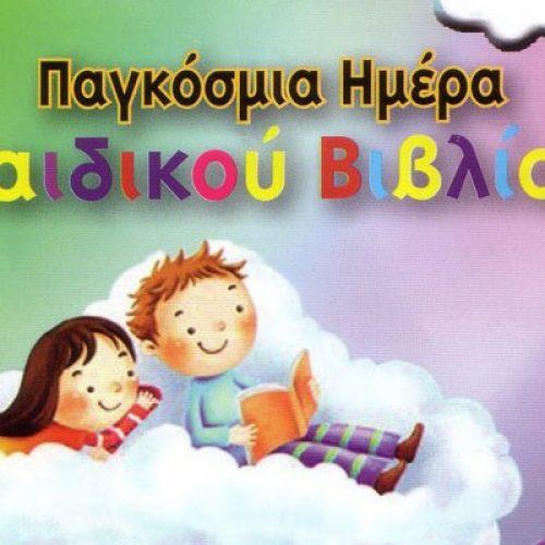 Εκδηλώσεις για την Παγκόσμια Ημέρα Παιδικού Βιβλίου στη Νάουσα