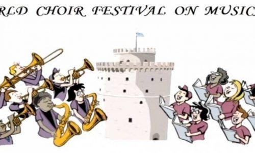 8ο Παγκόσμιο Φεστιβάλ Χορωδιών Μιούζικαλ