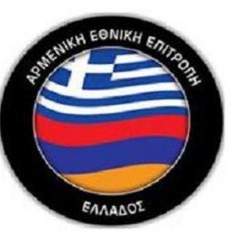 Εκδηλώσεις Μνήμης 103ης επετείου της Αρμενικής Γενοκτονίας