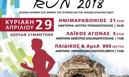 Διεθνής Αγώνας Δρόμου Via Egnatia Run | 29 Απριλίου 2018