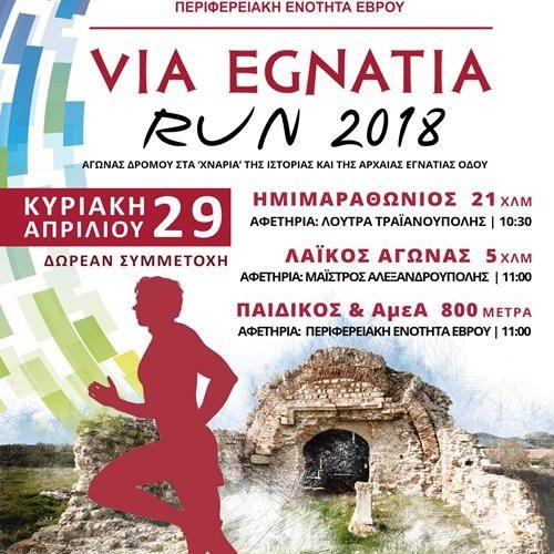 Διεθνής Αγώνας Δρόμου Via Egnatia Run   29 Απριλίου 2018