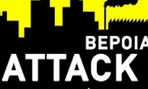 "Attack Βέροιας: ""Για τα νικηφόρα Σικάγο της εποχής μας!"""