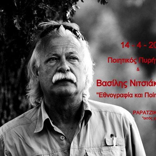 """Ποιητικός Πυρήνας & Βασίλης Νιτσιάκος """"Εθνογραφία και Ποίηση"""" - καφέ """"εκτός χάρτη"""" papatzikou"""