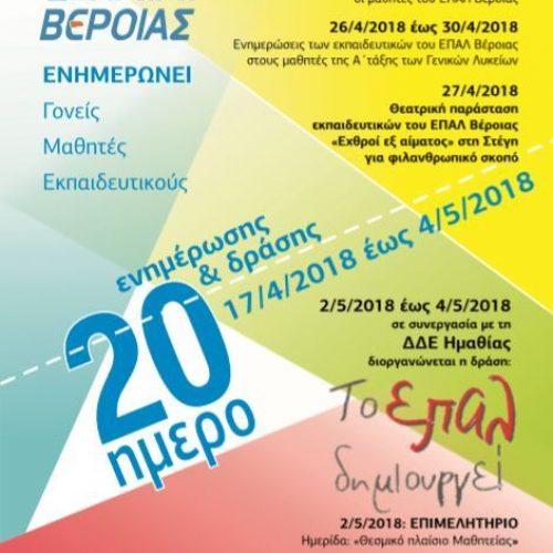20ημερο ενημέρωσης και δράσης από ΕΠΑΛ Βέροιας
