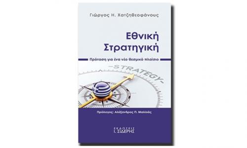 """Βιβλιοπαρουσίαση Γ. Χατζηθεοφάνους """"Εθνική Στρατηγική"""", Βέροια, Τετάρτη 25 Απριλίου"""