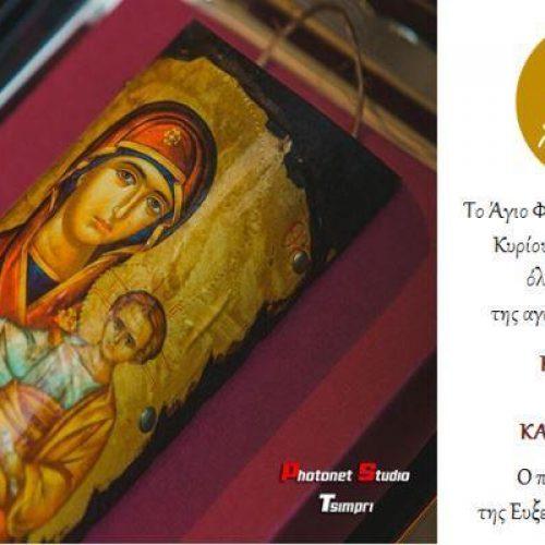 Ευχές από την Εύξεινο Λέσχη Χαρίεσσας