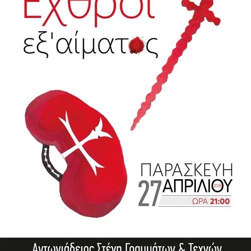 """Οι """"Εχθροί εξ αίματος"""" από το ΕΠΑΛ Βέροιας για τον ΣΟΦΨΥ Ημαθίας, Παρασκευή 27 Απριλίου"""