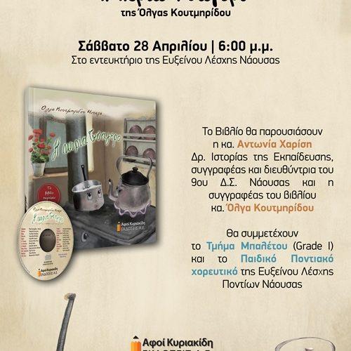 """Παρουσίαση παιδικού βιβλίου στη Νάουσα. 'Ολγας Κουτμηρίδου """"Η κυρία Τσαγερό"""""""