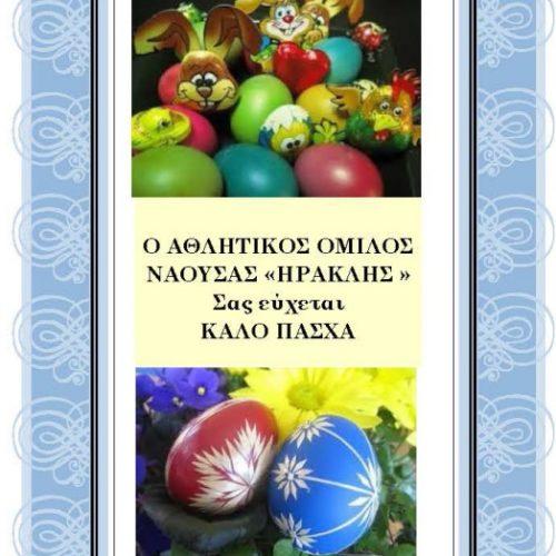 """Ευχές για Καλό Πάσχα από τον Αθλητικό Όμιλο Νάουσας """"Ηρακλή"""""""