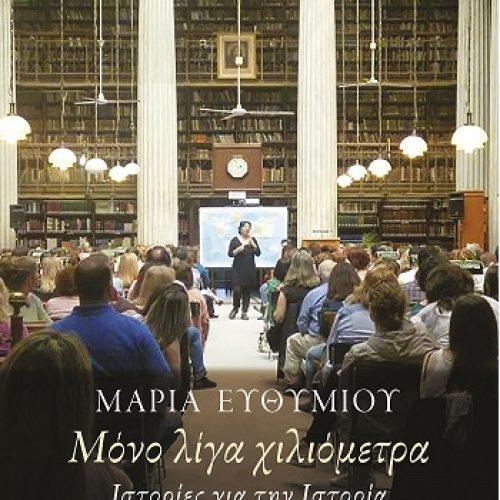"""Βιβλιοπαρουσίαση. Μαρία Ευθυμίου """"Μόνο λίγα χιλιόμετρα, Ιστορίες για την Ιστορία"""" στο Εκκοκκιστήριο Ιδεών"""
