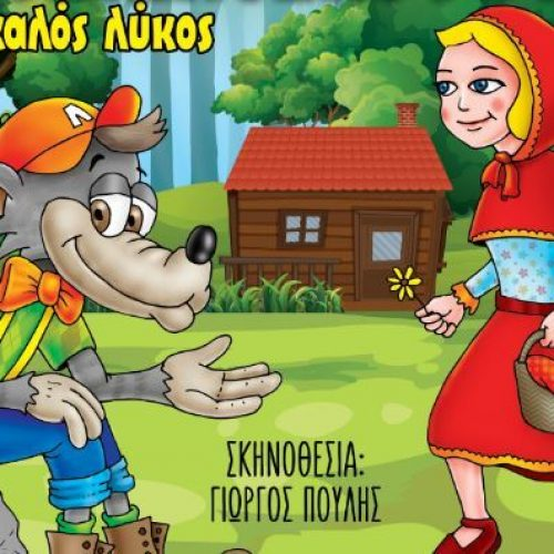"""Το Μικρό Θέατρο Λάρισας στη Βέροια. """"Η Κοκκινοσκουφίτσα και  ο Καλός Λύκος"""", Σάββατο 5  Μαΐου"""