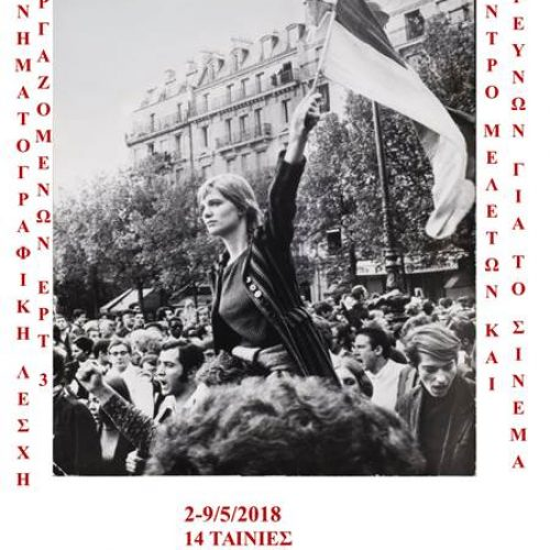 """Αφιέρωμα: """"Ήταν κάποτε ένας Μάης"""" - 50 χρόνια από τα γεγονότα του Γαλλικού Μάη"""
